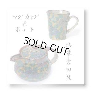 画像1: 急須&マグカップ セット 渋草吉田屋風牡丹【青郊窯】(化粧箱入)
