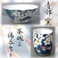 九谷焼茶碗&湯呑 紺地桜(紙箱入)