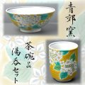 九谷焼茶碗&湯呑 黄地紫陽花(紙箱入)