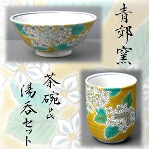 画像1: 九谷焼茶碗&湯呑 黄地紫陽花(紙箱入)