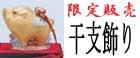 九谷焼干支置物