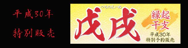 九谷焼 干支飾り 30年 戌年