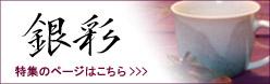 九谷 銀彩∥特集ページはこちら>>>