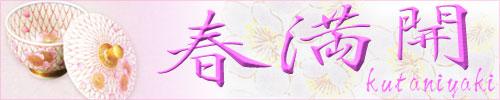 春の九谷焼特集