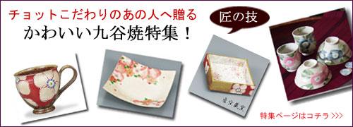 ちょっとこだわりのあるあの人へ贈る かわいい 九谷焼特集!Japan Kutani 日本の美∥特集ページはコチラ>>>