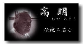 九谷焼 作家 高明
