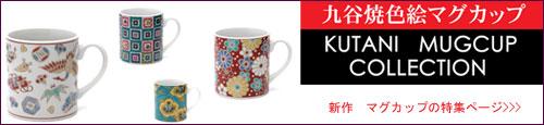 九谷焼特集!匠の技∥九谷焼青郊窯他のマグカップのページはコチラ>>>