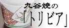 九谷焼の「トリビア」