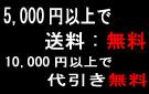 5,000円以上で送料無料。10,000円以上で代引き無料