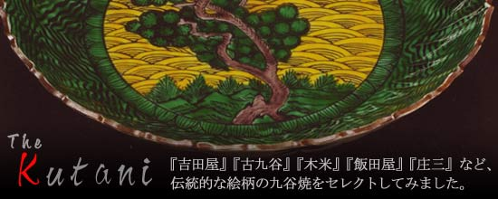 the 九谷焼