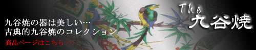 九谷焼の器は美しい…古典的九谷焼のコレクション The九谷焼∥商品ページはこちら>>>