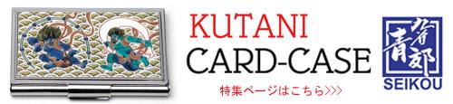 九谷焼専カードケース(名刺入れ)