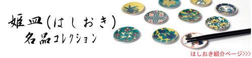 九谷焼 箸置き 名品コレクション