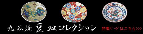九谷焼 豆皿特集
