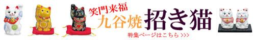 九谷焼 景気回復!招猫∥特集ページはこちら>>>