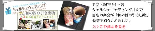 ギフト専門サイトのシェルシェウェディングさんで当店の商品が「和の器の引き出物」特集で紹介されました。>>>この商品を見る