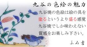 九谷焼 色絵